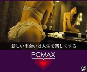 PCMAX(PCマックス)