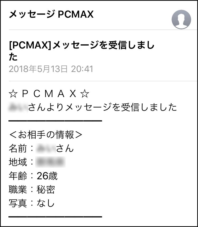 PCMAXの掲示板にいた26歳女性は飲むとエッチして欲しがるヤリマンだった!