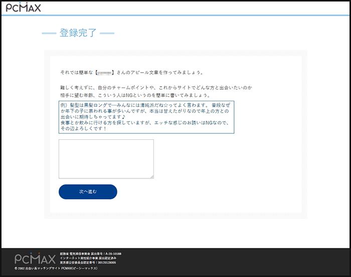 PCMAXの新規会員登録!画像付きでフル解説だから迷う心配なし!