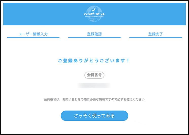 ハッピーメールの新規会員登録の方法!画像付きでフル解説だから迷う心配なし!