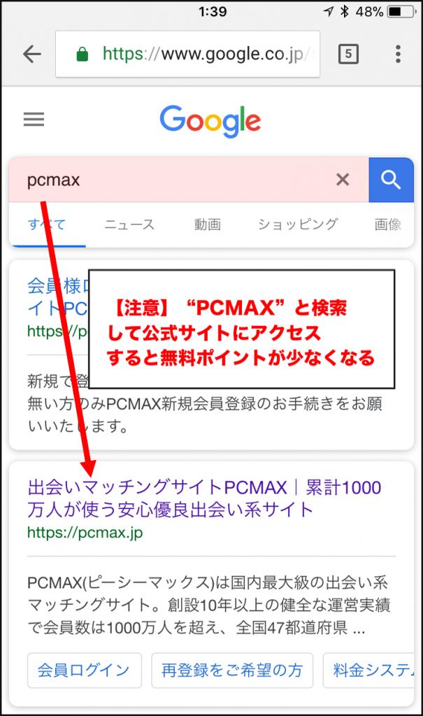 PCMAXの条件なしセフレの作り方!サイトの使い方から出会う方法まで超速マスター