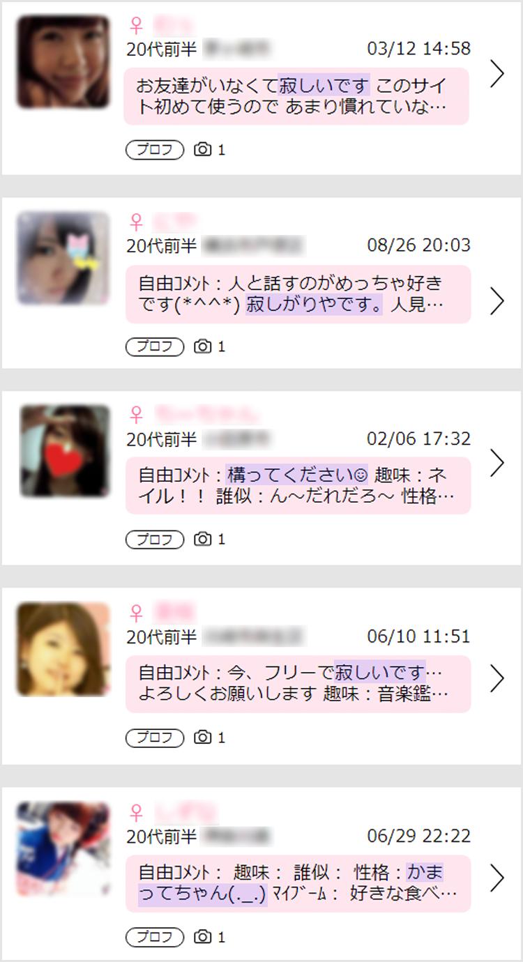 ハッピーメールセフレ体験談【プロフィール検索からラブホデートまで】